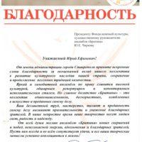 Fond_Blagodarnost_Stavropol
