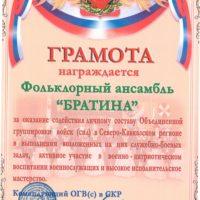 Bratina_Kavkaz_2007