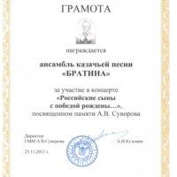 Bratina_Muzey_Suvorova_2011
