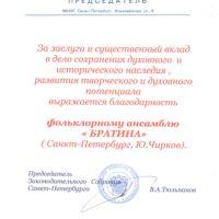 Bratina_Spb_Tulpanov