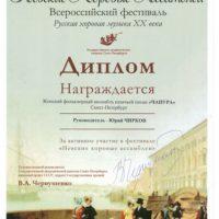 Chapura_Nevskie_horovie_assamblei_2012