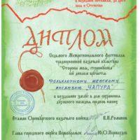 Chapura_Storonushka_2012